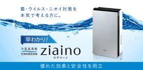 次亜塩素酸空間除菌脱臭機 ジアイーノ 9畳用 F-MV1100